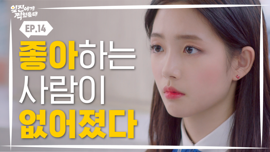 When the person you like is in danger [Best Mistake] EP14