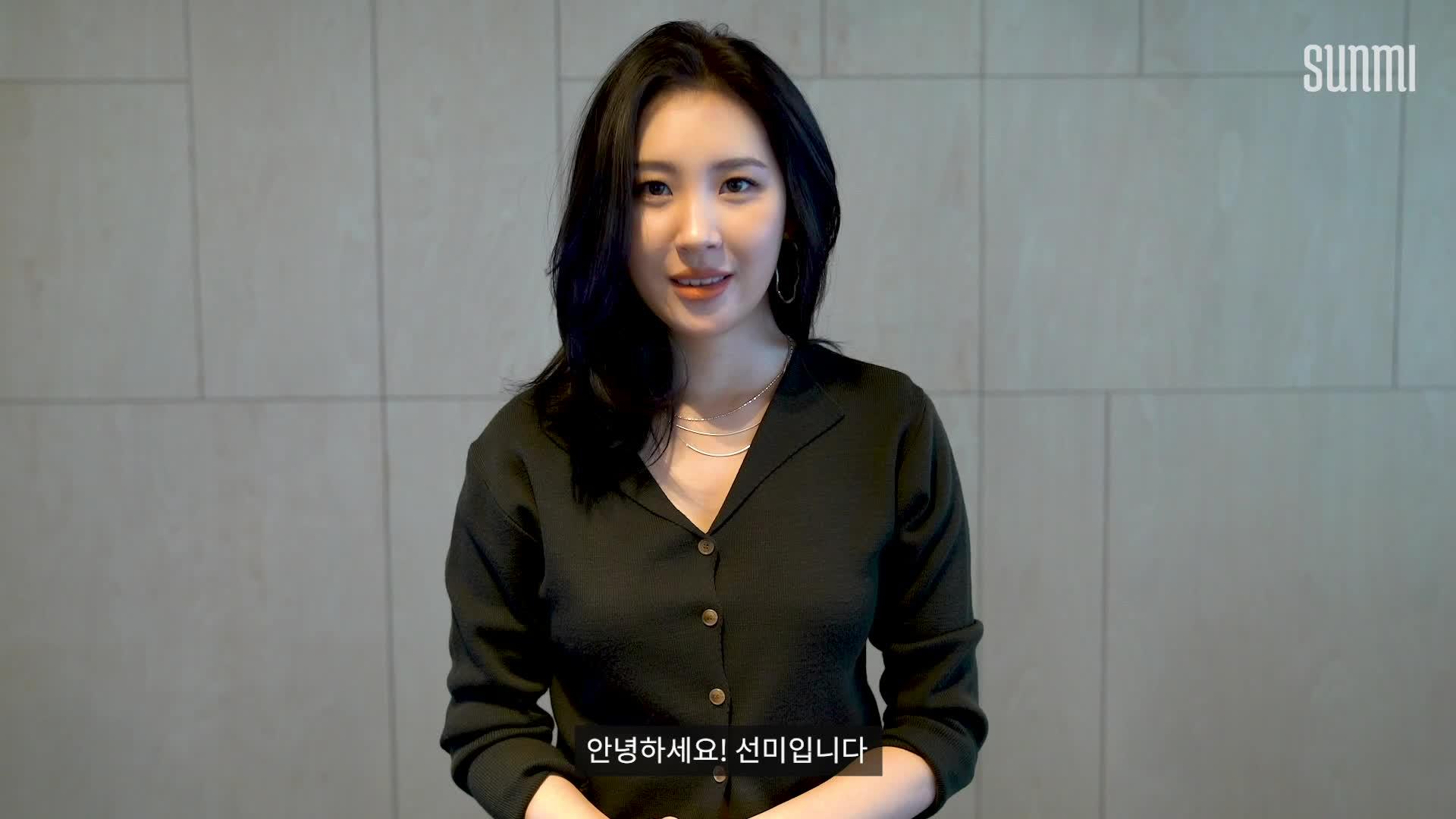 선미(SUNMI) OFFICIAL FANCLUB [miya-ne] 1기 추가 모집