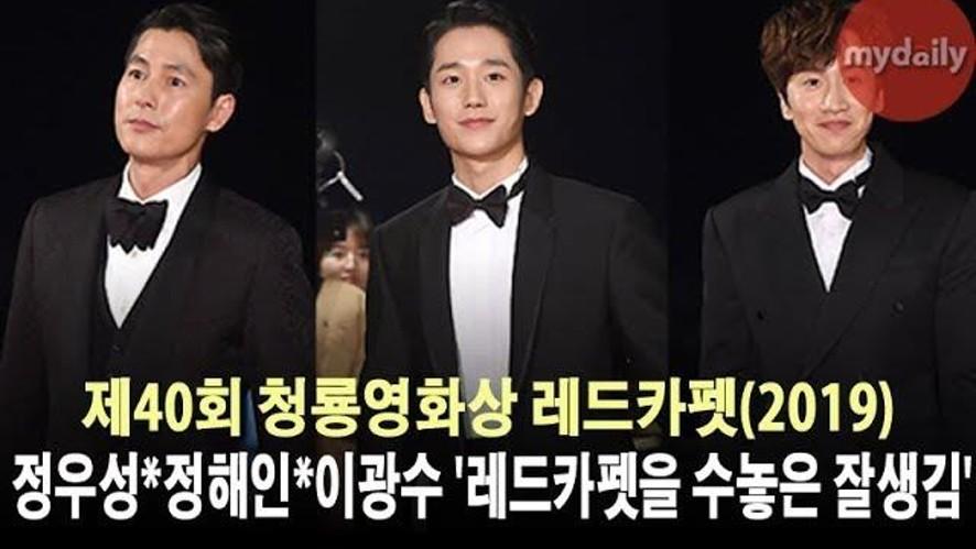 <제40회 청룡영화상> '가을밤 레드카펫을 수놓은 잘생김'