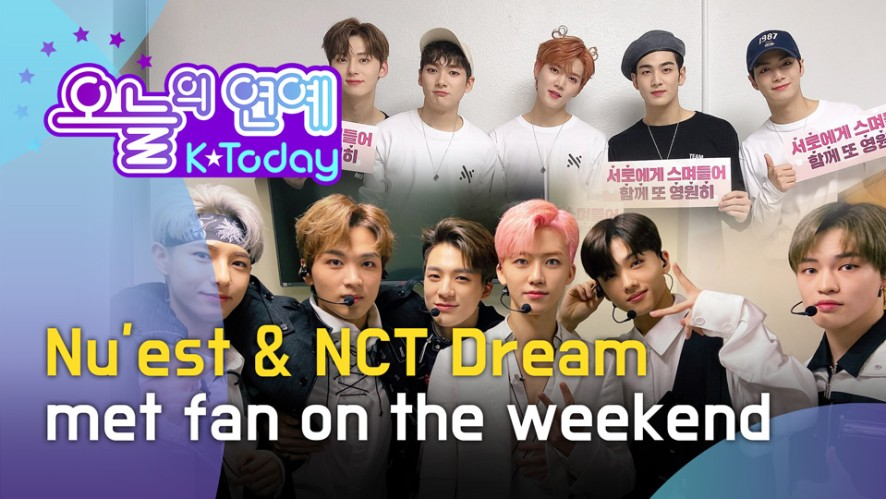 Nu'est & NCT Dream met fan on the weekend 주말에 팬과 만난 아이돌