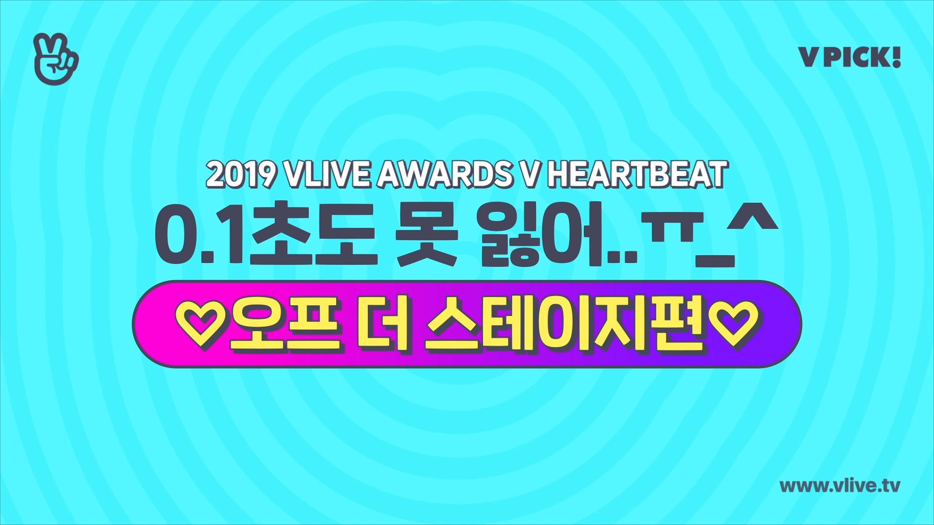 [V PICK!] 2019 V HEARTBEAT 하이라이트 ✨오프 더 스테이지편✨ (2019 V HEARTBEAT PICK! 'OFF THE STAGE')