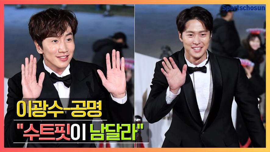 """이광수(LeeKwangSoo)X공명(GongMyung) """"수트핏이 남달라"""" (제40회 청룡영화상)"""