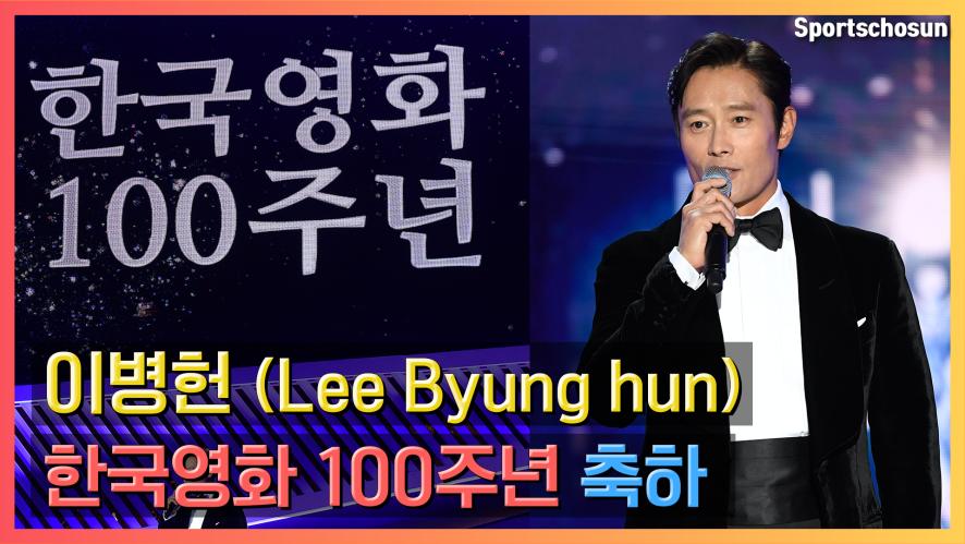 """이병헌(Lee Byung Hyn), """"100년동안 감사했다. 한국영화 100주년 축하"""""""