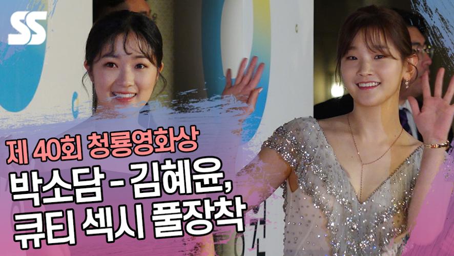 박소담(Park So dam)-김혜윤(Kim Hye yoon), 큐티 섹시 풀장착 (제 40회 청룡영화상)