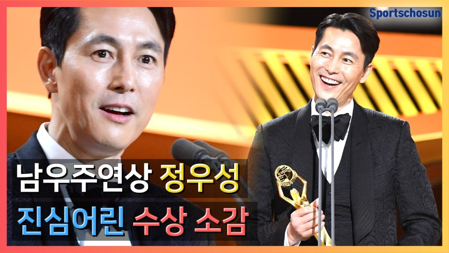 """[청룡 남우주연상] 정우성(Jung Woo-sung)  """"이 기쁨을 이정재와 함께"""""""