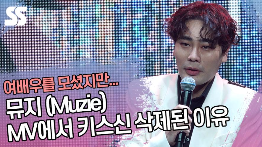 """""""여배우 모셨지만…"""" 뮤지(Muzie), MV에서 키스신 삭제된 이유"""
