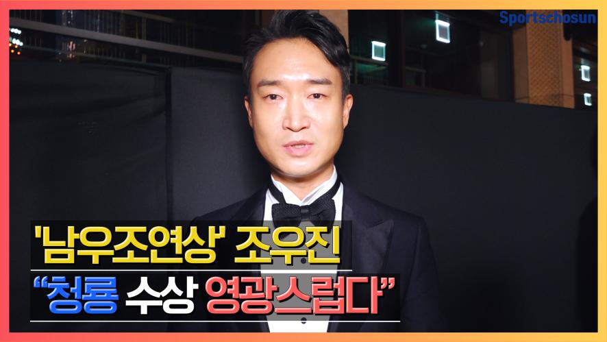 """[단독인터뷰] '남우조연상' 조우진(WooJinJo) """"청룡 수상 너무 영광스럽다"""" (제 40회 청룡영화상)"""