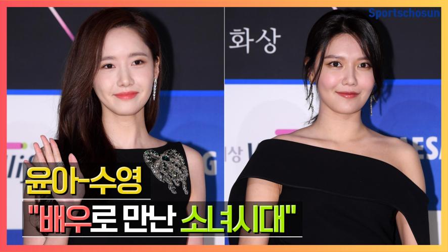"""윤아(YOONA)-수영(SOOYOUNG) """"배우로 만난 소녀시대""""  (제40회 청룡영화상)"""