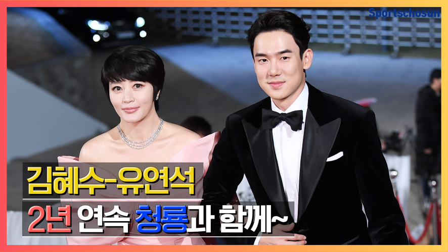 김혜수(KimHyeSoo)-유연석(YooYeonSeok) 2년 연속 청룡과 함께~ (제40회 청룡영화상)