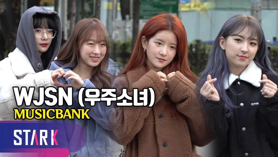우주소녀, '우정'들에게 보내는 사랑의 하트♥ (WJSN, MUSICBANK)