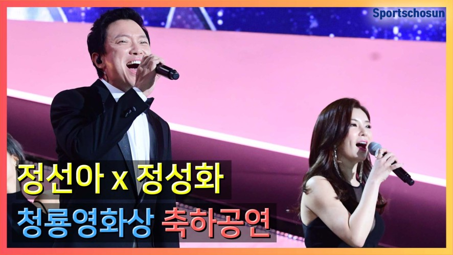 정선아(Jung Suna)x정성화(Jung Sunghwa)의 축하 공연 무대 직캠 (제 40회 청룡영화상)