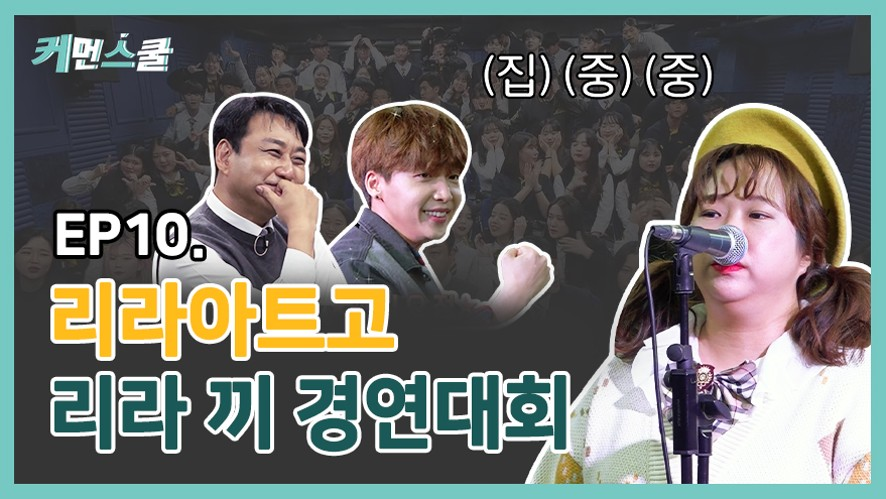 [Come On School] Lila Art High School ep10  (Hong Hyunhee X JEONG SEWOON X Kim Sooyong)