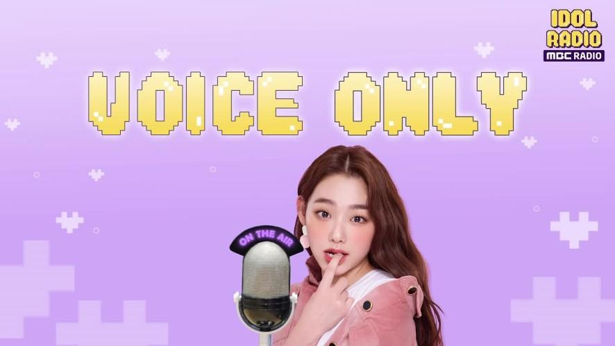 [Full]'IDOL RADIO' ep#424. 아이돌 라디오 핫차트 '아핫!' (스페셜 DJ 구구단 미나)