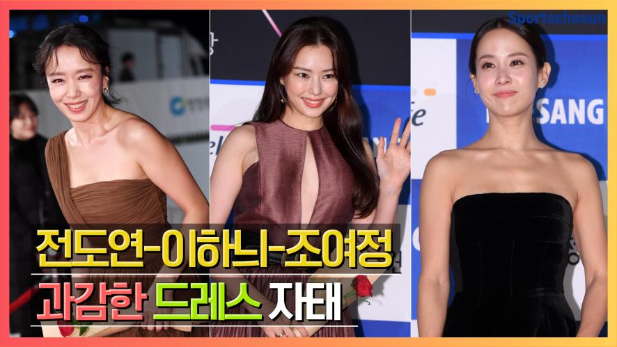 전도연(JeonDoYoun),-이하늬(Ha Nee Lee)-조여정(ChoYeoJeong), '과감한 드레스로 시선강탈' (제40회 청룡영화상)