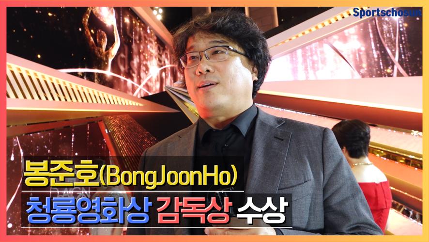 """[단독인터뷰] 봉준호(BongJoonHo) 청룡영화상 감독상 수상… """"기생충이 받을 줄"""""""
