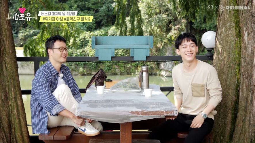 [HEART 4 U #CHEN] EP28 #Last_morning #Childhood_memories #Musical_friend_busted?