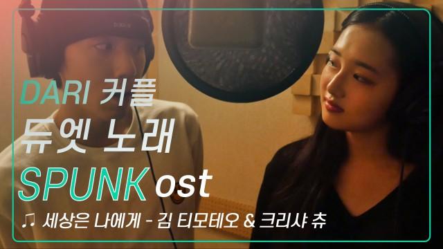 [MV] Kim timoteo & Kriesha chu(김 티모테오 & 크리샤 츄) _ 세상은 나에게 (웹드라마 SPUNK OST - Part.3)