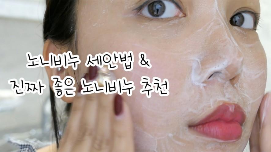 노니비누 세안법! 바디노크 NONI SOAP 리뷰
