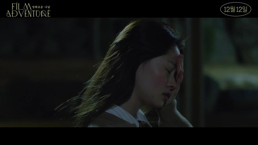 '영화로운 나날' (Film Adventure) 메인 예고편