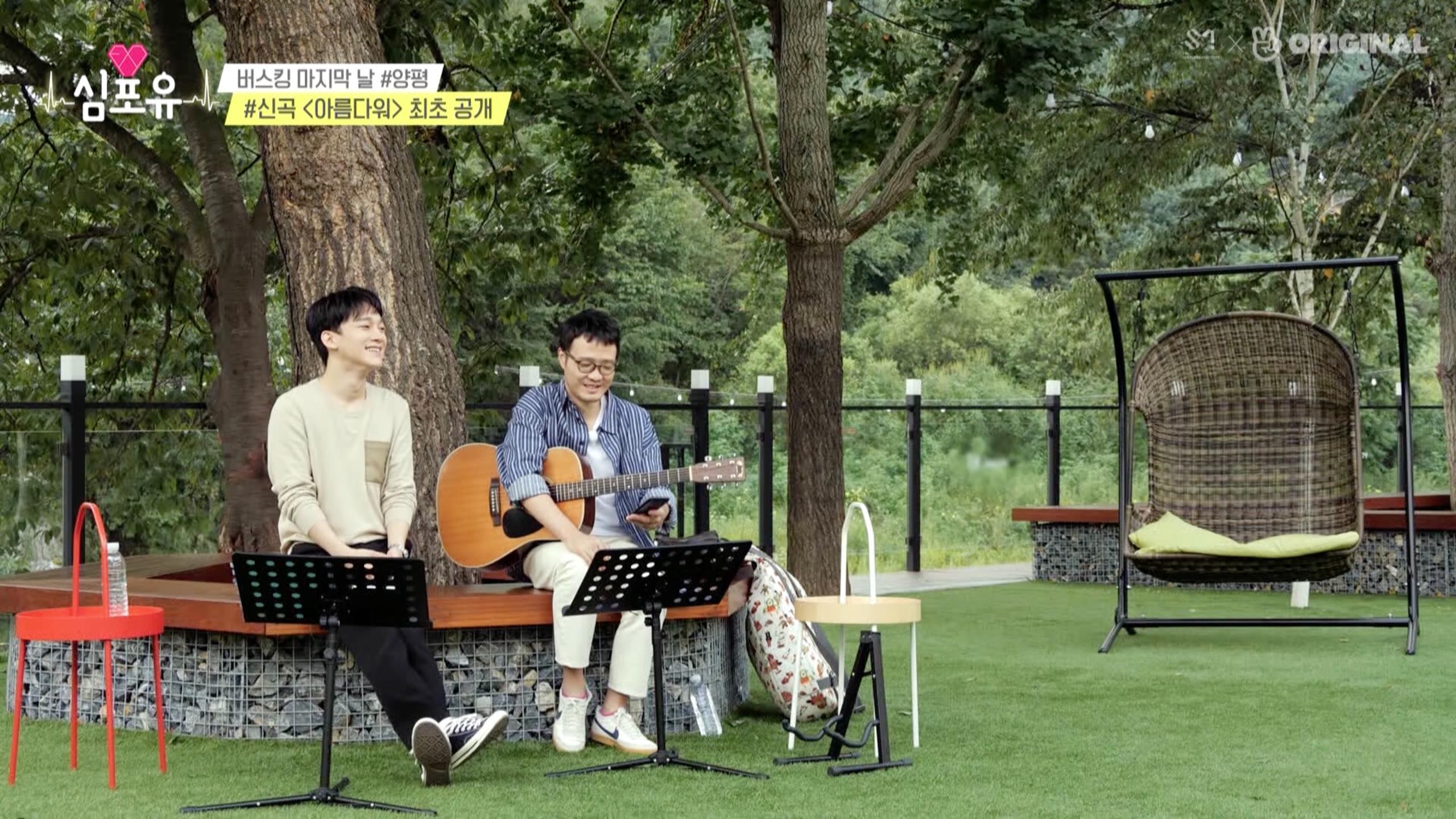 [심포유 #첸] EP30 #심포유단독공개 #신곡<아름다워> #김종대의가사풀이