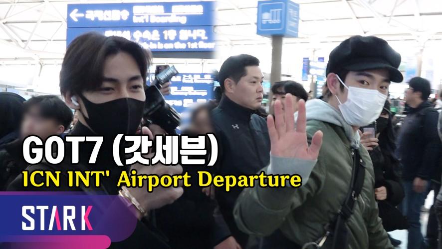 '아침부터 스윗' 갓세븐 출국 (GOT7, 20191125_ICN INT' Airport Departure)