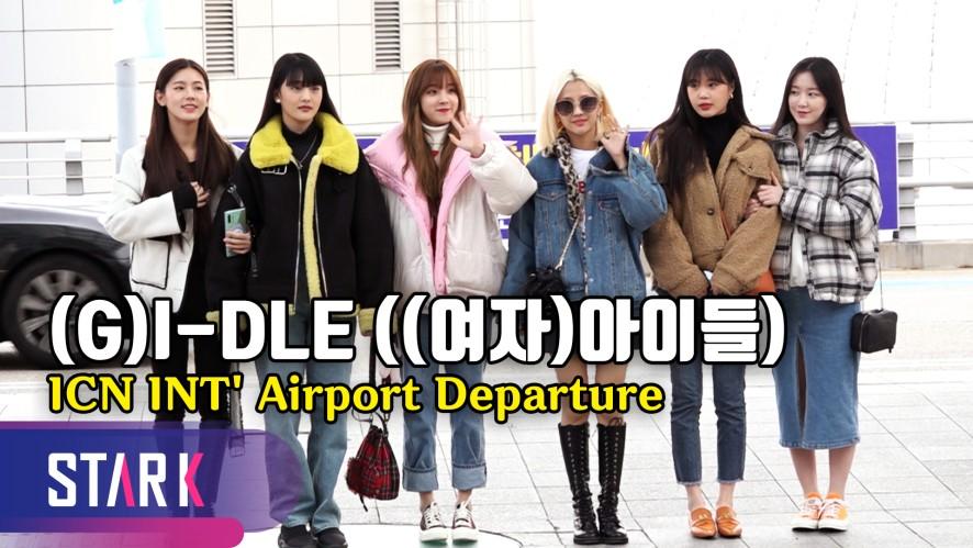(여자)아이들, 시선 사로잡는 공항패션 ((G)I-DLE, 20191125_ICN INT' Airport Departure)