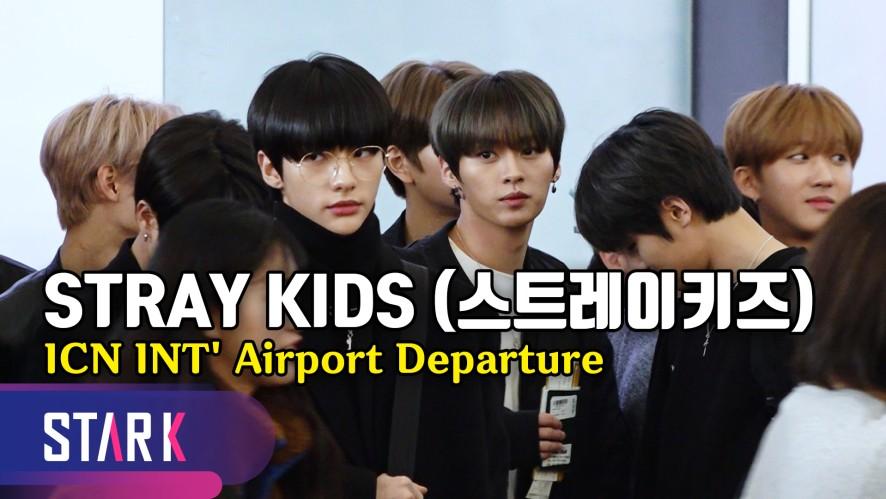 스트레이키즈 등장에 공항 '대혼란' (Stray Kids, 20191125_ICN INT' Airport Departure)