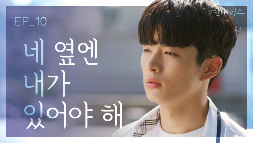 I always want to be by your side [FAILing in Love] EP 10