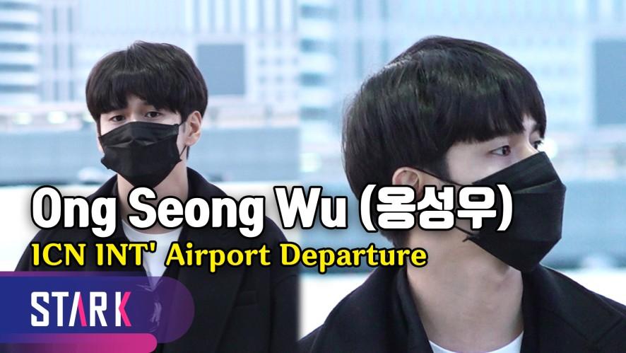 옹성우 출국, '아침이라 졸려옹~' (Ong Seong Wu, 20191125_ICN INT' Airport Departure)
