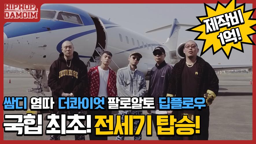 [DAMOIM] EP.2 국힙 최초로 전세기 탑승한 다모임! 어디로 가는 걸까?ㅣ둘도 없는 힙합 친구 : 다모임ㅣDingo Freestyle
