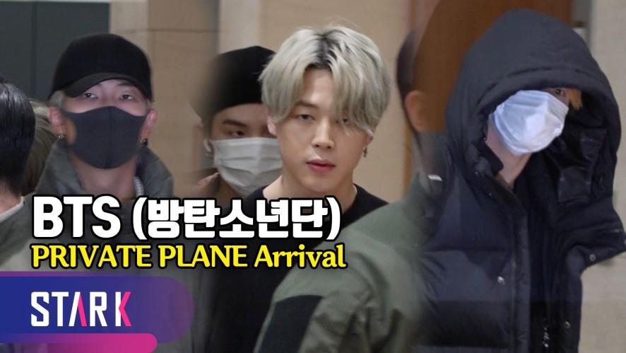 방탄소년단이 돌아와 대한민국은 보라해♥ (BTS, PRIVATE PLANE Arrival)
