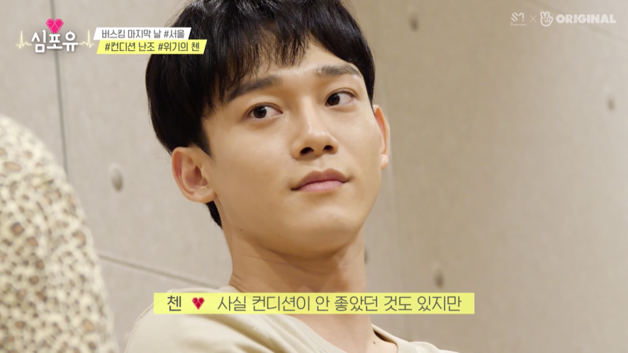 [HEART 4 U #CHEN] EP31 #Final rehearsal #Bad condition #CHEN in crisis