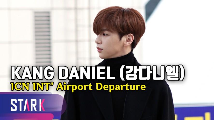 강다니엘 출국, 오늘은 '올블랙'으로 차분하게 (Kang Daniel, 20191125_ICN INT' Airport Departure)