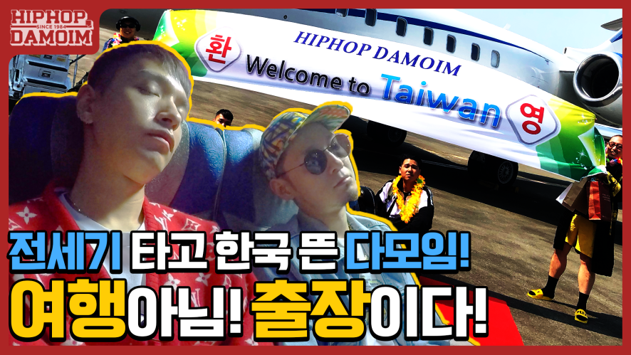 Private jet for a trip? Nope! It's a business trip! [Closest hip-hop friends: DAMOIM EP.3]