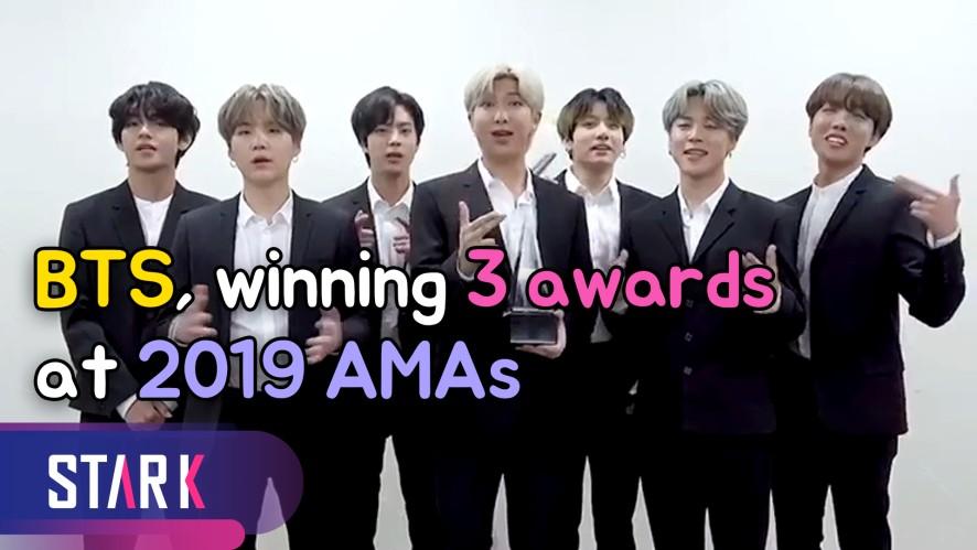 BTS, winning 3 awards at 2019 AMAs (방탄소년단, 2019 #AMAs 3관왕 쾌거)