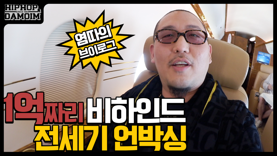 Luxurious private jet unboxing by Yumdda [HIPHOP DAMOIM behind-the-scene clip]