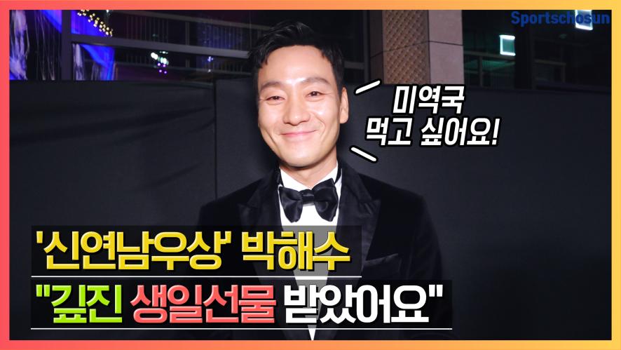 """[단독인터뷰] '신인남우상' 박해수(ParkHaeSoo) """"깊진 생일 선물 받았어요"""" (제 40회 청룡영화상)"""