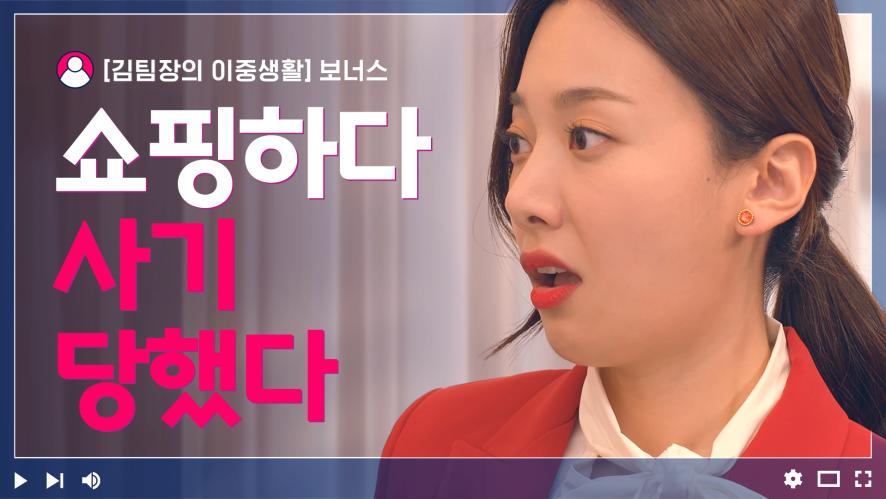 How to avoid internet scams [Team Leader Kim's Double Life: Consumption]  Bonus Video