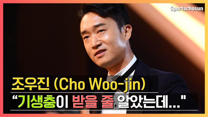 """[청룡 남우조연상] 조우진(Cho Woojin) """" 제 집에 있는 두 여자에게 이 상을 바친다"""""""