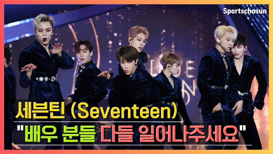 세븐틴(Seventeen) 'HIT+아주Nice' 축하 공연 무대 (제 40회 청룡영화상)