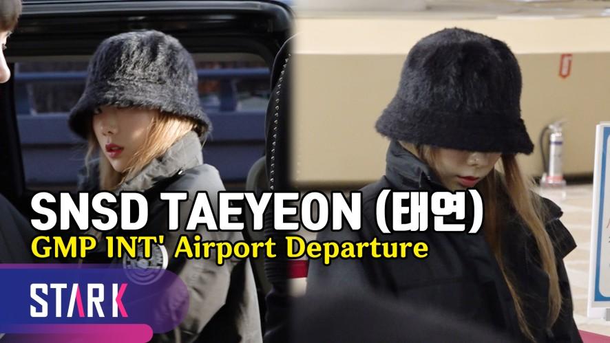 태연 출국, '조심히 다녀와요' (SNSD TAEYEON, 20191126_GMP INT' Airport Departure)