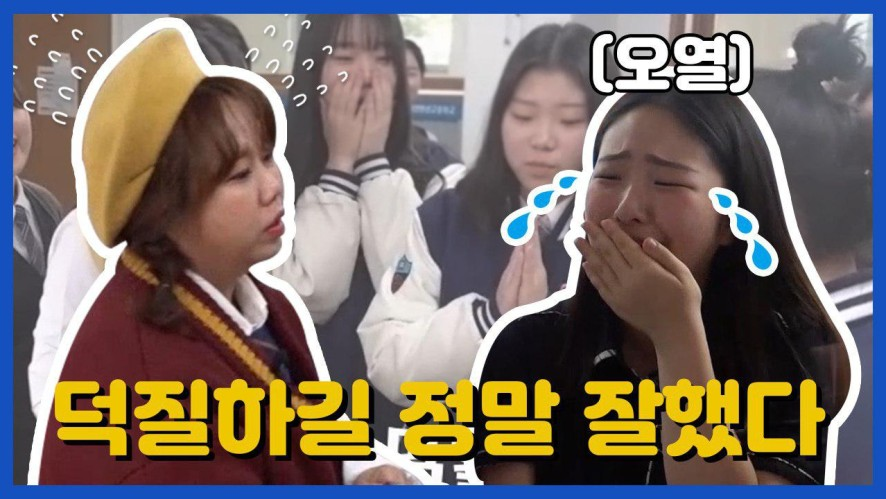[Come On School Extra Episode-3]So glad to be your fan(Haesung International Convention High School)