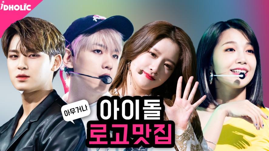 볼수록 매력 터지는 로고맛집 아이돌 [에이핑크/세븐틴/EXO/방탄소년단/우주소녀/인피니트]