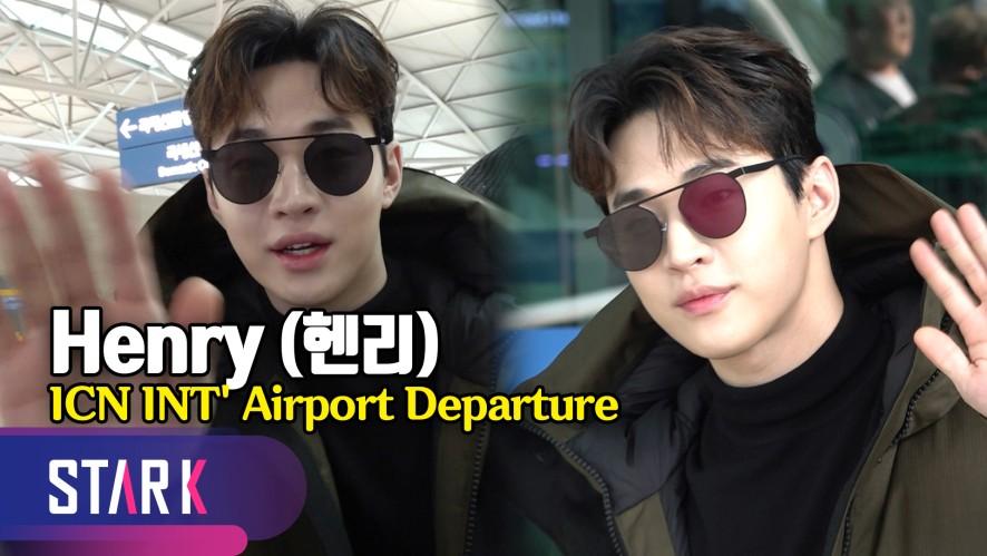 헨리, 오늘은 '3얼' 아니고 상남자다! (Henry, 20191126_ICN INT' Airport Departure)
