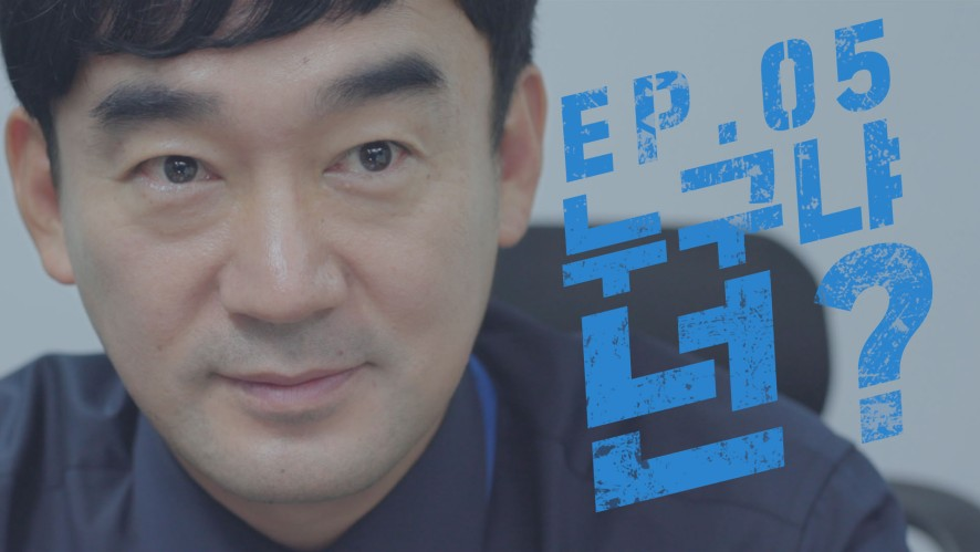[Save Me! Manager Gam] Who are you? (EP 05)