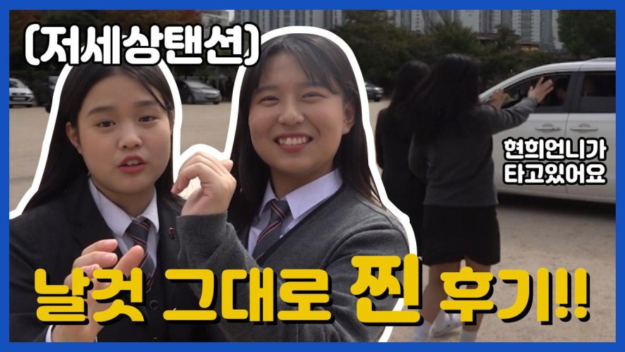 [Come On School Extra Episode-4]Real behind episode!! (Haesung International Convention High School)