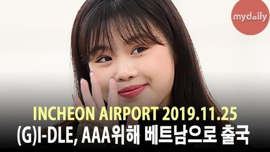 [여자아이들:(G)I-DLE] '베트남 잘 다녀올게요'