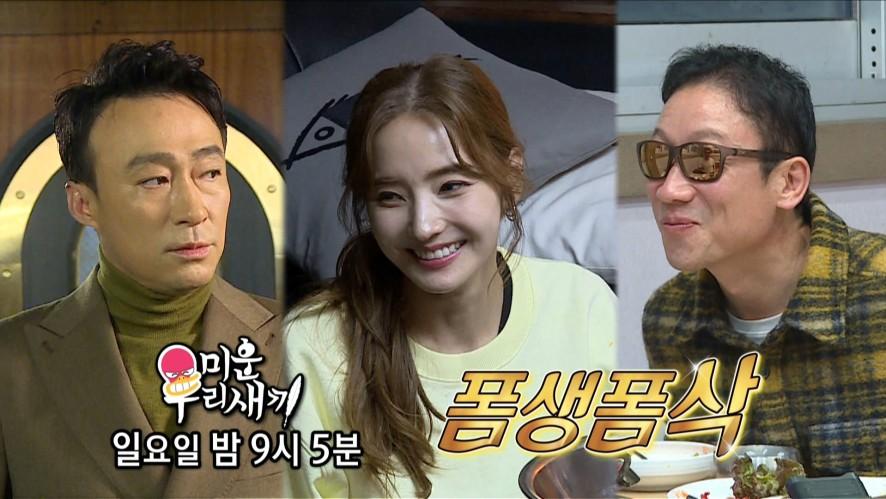 [미운 우리 새끼] Ep.166 예고 '배우 이성민, 한채영 등장! 폼생폼삭 편' / 'My Little Old Boy' Preview   SBS NOW
