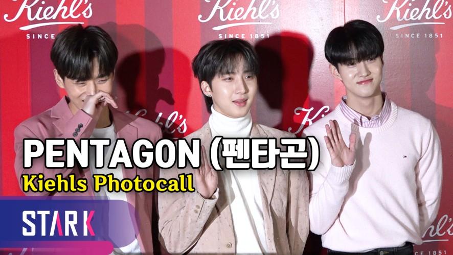 '훈훈한 비주얼' 펜타곤 후이·홍석·여원 (PENTAGON, Kiehls Photocall)