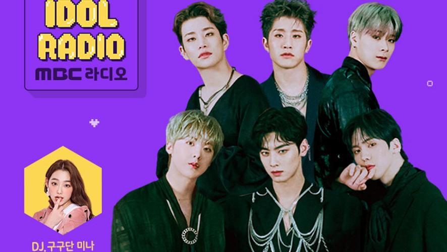 'IDOL RADIO' ep#421. 별둥파탈 (스페셜 DJ 구구단 미나 with 아스트로)